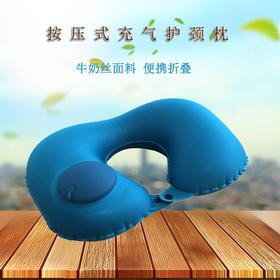 【午休差旅神器】口袋里的充气枕!手动按压30秒可用!柔软护颈!