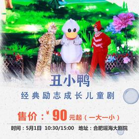 展开童话世界的翅膀,重温幼时美丽梦幻!5月1日经典励志儿童剧《丑小鸭》盛大开演,机会难得不容错过!