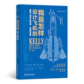 """我是怎样设计飞机的 美国飞机设计师凯利•约翰逊自传(""""教父""""级飞机设计大师的励志成长故事 洛克希德公司与美国航空的发展史 真实记录各种飞机的设计细节)"""