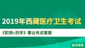 2019年西藏醫療衛生考試《職測+藥學》事業有成套餐