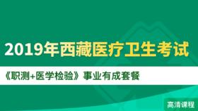 2019年西藏醫療衛生考試《職測+醫學檢驗》事業有成套餐