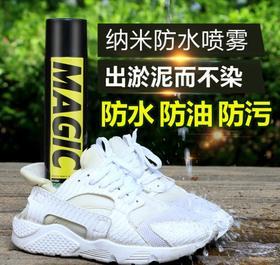 MAGLC 鞋面防尘纳米防水喷雾剂 擦小白鞋防污喷剂