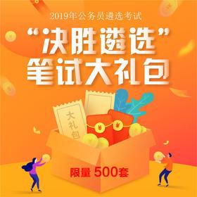 2019贵州省遴选考试-决胜遴选笔试大礼包