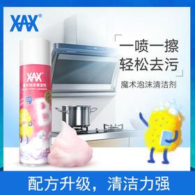 【一喷一擦,2分钟快速去污!】XAX魔术泡沫清洁剂,厨房卫浴不锈钢 不留清洁死角 500ml  热卖