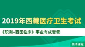 2019年西藏醫療衛生考試《職測+西醫臨床》事業有成套餐