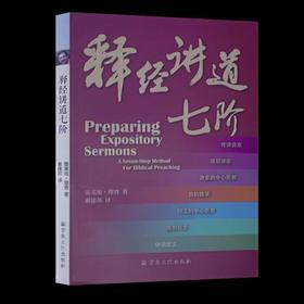 【包邮+新书热售】释经讲道七阶:传道牧者必备