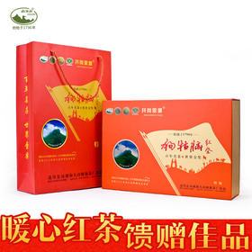 正宗井冈山茗茶狗牯脑红茶 高山小种茶叶特级礼盒装 过节送礼好茶