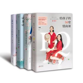 王芳4册套装《zui好的方法读唐诗》系列2本+《zui好的方法给孩子》+《给孩子的50堂情商课》