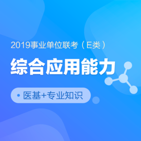2019事业单位联考E类【综合应用能力(E类)】精讲班
