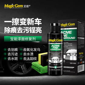 【划痕克星 一擦变新车】宝能/Magic Gem 漆面修复剂 汽车划痕修复蜡 100ml 适用于任何颜色车漆