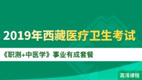 2019年西藏醫療衛生考試《職測+中醫學》事業有成套餐