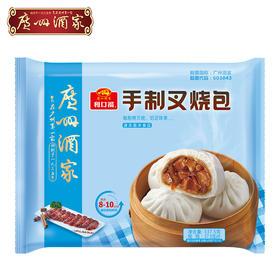 广州酒家 手制叉烧包337.5g方便速冻食品 早餐面包广式早茶点心