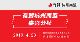 【杭州商盟 嘉兴分社】游学团 走进有赞 4.23
