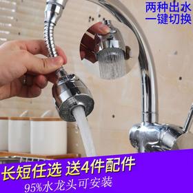 防溅水龙头 增压节水花洒 延伸器万向定型起泡器 二档切换
