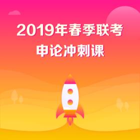 2019年春季联考申论冲刺课