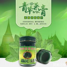 【清仓特价 不退不换】ZYC新款泰国进口树标青草膏TZF