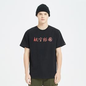 【SKYKITS】航空报国主题T恤