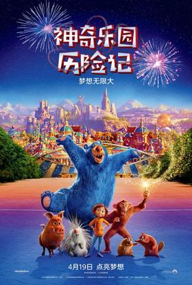 福利!动画片《神奇乐园历险记》本周六超前上映免费送票,一起开启欢乐冒险之旅!