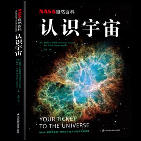 《NASA自然百科:认识宇宙》nasa科学认识宇宙
