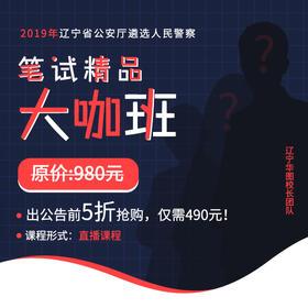2019年辽宁省公安厅遴选人民警察笔试精品大咖班