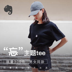 "Evernote Wear VOL.1 | ""忘""主题tee 限量300件"