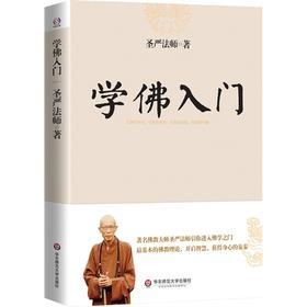 学佛入门 圣严法师讲解佛学基本知识 著名佛教大师圣严法师引你进入佛学之门