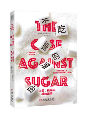 8054541|不吃糖的理由