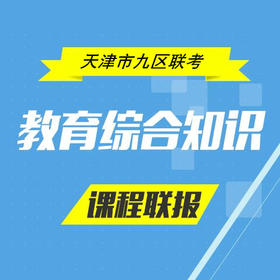 华图教师网 天津市九区联考《教育综合知识》课程联报 笔试网络课程