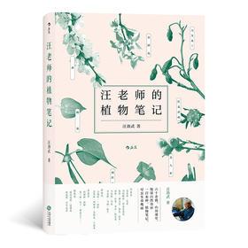 汪老师的植物笔记(六十余载,山川课堂,饱读自然奇异。 一百来种,植物笔记,尽显生命瑰丽。)