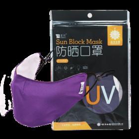 防晒防紫外线口罩(云南白药系列+防晒防花粉)