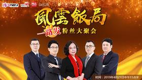 《2019风云饭局 · 一路发粉丝大聚会》