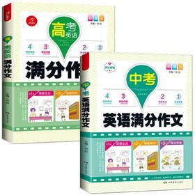 彩图版中高考英语满分作文全2册