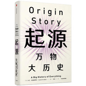 《起源:万物大历史》(订全年杂志,免费赠新书)