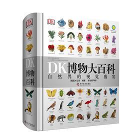 已售40万册的英国《DK博物大百科》、《DK海洋大百科》!6000张高清美图,5000+物种!把美国自然历史博物馆搬回家!4岁+