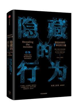 《隐藏的行为 : 塑造未来的7种无形力量》(订全年杂志,免费赠新书)