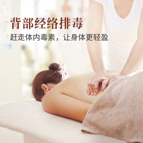 背部经络排毒 单次体验  仅限新客户首次使用