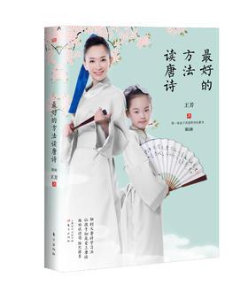 【快手专供签名版】《最好的方法读唐诗》王芳原创大唐诗学习法让孩子超级简单掌握唐诗。