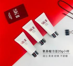 日本SK2/SK-II/SKII氨基酸洗面奶女洁面乳20g中小样