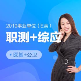 2019事业单位联考E类公卫决胜班【职测+综应(医基、公卫)】
