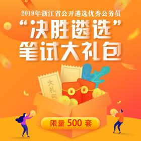 2019浙江省考遴选公务员笔试决胜大礼包
