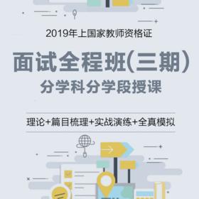 2019年上华图教师网 国考教师资格证 幼、小/初/高 语/数/英/音/体/美 面试全程班(三期)