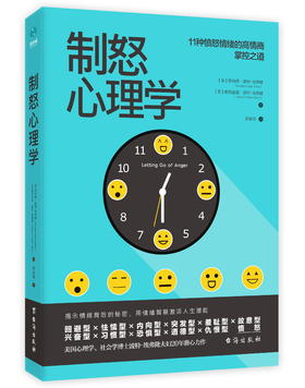 制怒心理学  提升情绪自控力的高品质沟通课