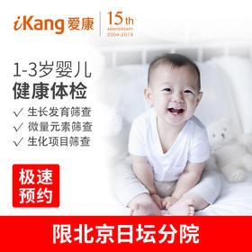 1-3岁 儿童体检