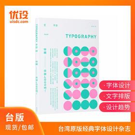 Typography字志:Issue 02 來做LOGO吧