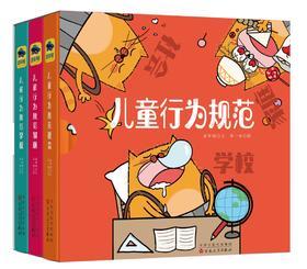 -儿童行为规范系列(全3册)精装 家庭 学校 社会