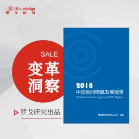 变化 | 2018中国合同物流发展报告
