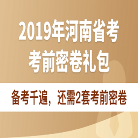2019河南省考考前密卷礼包(高清视频解析、考前必备)