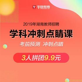 2019年湖南教师招聘学科冲刺点睛课