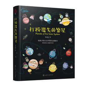 打捞遗失的繁星: 太阳系科普书(含20颗水晶行星磁扣+12堂行星音频课+1张多功能棋盘)