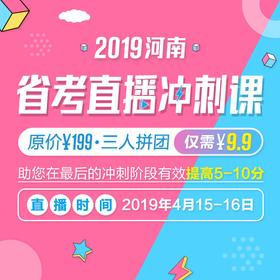 2019河南省考直播冲刺课